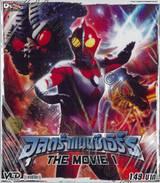 อุลตร้าแมนซีเอิร์ธ THE MOVIE Vol. 01 (VCD)