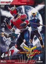 มาสค์ไรเดอร์คูกะ 4 IN 1 (DVD) Vol. 01