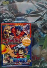 โทริโกะ ยอดคนเปิบพิสดาร & One Piece - วันพีซ ผจญภัยล่าหมวกฟางสุดขอบฟ้า