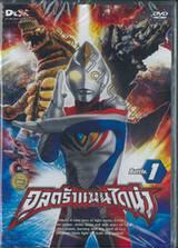 อุลตร้าแมนไดน่า Vol. 01 (DVD)
