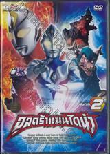 อุลตร้าแมนไดน่า Battle.02 (DVD)