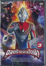 อุลตร้าแมนไดน่า Battle.03 (DVD)