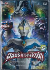 อุลตร้าแมนไดน่า Battle.05 (DVD)