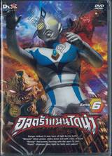 อุลตร้าแมนไดน่า Battle.06 (DVD)