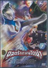 อุลตร้าแมนไดน่า Battle.07 (DVD)