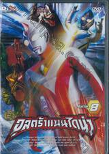 อุลตร้าแมนไดน่า Battle.08 (DVD)