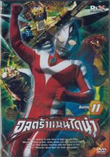 อุลตร้าแมนไดน่า Battle.11 (DVD)