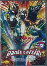 อุลตร้าแมนไดน่า Battle.13 END. (DVD)