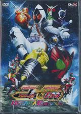 มาสค์ไรเดอร์โฟร์เซ่ x มาสค์ไรเดอร์ โอส มูฟวี่ ไทเซ็น เมก้าแม็กซ์ (DVD)