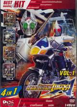 มาสค์ไรเดอร์เบลด 4 IN 1 (DVD) Vol. 01