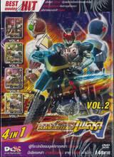 มาสค์ไรเดอร์เบลด 4 IN 1 (DVD) Vol. 02