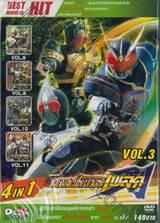มาสค์ไรเดอร์เบลด 4 IN 1 (DVD) Vol. 03