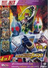 มาสค์ไรเดอร์เบลด 4 IN 1 (DVD) Vol. 04