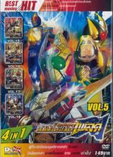 มาสค์ไรเดอร์เบลด 4 IN 1 (DVD) Vol. 05
