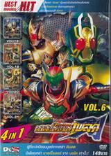มาสค์ไรเดอร์เบลด 4 IN 1 (DVD) Vol. 06