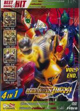 มาสค์ไรเดอร์เบลด 4 IN 1 (DVD) Vol. 07 END