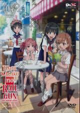 TOaru KAGAKU no RAILGUN OVA เรลกัน แฟ้มลับคดีวิทยาศาสตร์ (แผ่นเดียวจบ)