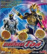 มาสค์ไรเดอร์ โอส KAMEN RIDER OOO Vol.22 (VCD)