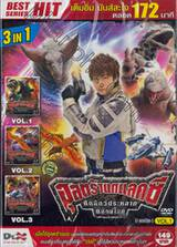 อุลตร้าแกแลคซี ศึกสัตว์ประหลาดพิทักษ์โลก 3 IN 1 (DVD) Vol. 01