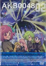 AKB0048 เอเคบีซีโร่ซีโร่โฟร์ตี้เอท Vol. 02 (DVD)