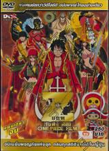 One Piece Film Z  - วันพีซ ฟิล์ม Z (แผ่นเดียวจบ)
