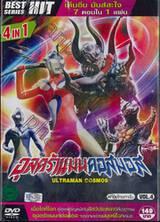 อุลตร้าแมนคอสมอส Ultraman Cosmos 4 in 1 Vol. 04 (DVD)
