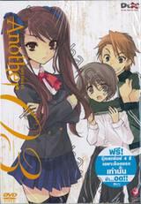 Another อนาเธอร์ Vol. 03 (DVD)