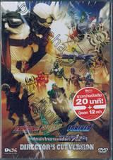 มาสค์ไรเดอร์ ดับเบิ้ล เดอะมูฟวี่ Forever : ศึกล่าไกอาเมมโมรี่ A to Z - DIRECTOR'S CUT VERSION (DVD)