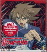 การ์ดไฟท์!! แวนการ์ด Vol.04 (VCD)