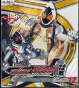 มาสค์ไรเดอร์โฟร์เซ่ Kamen Rider Fourze Vol.12 (VCD)