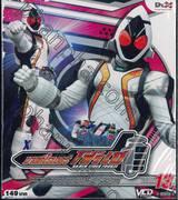 มาสค์ไรเดอร์โฟร์เซ่ Kamen Rider Fourze Vol.13 (VCD)