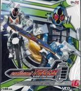 มาสค์ไรเดอร์โฟร์เซ่ Kamen Rider Fourze Vol.16 (VCD)