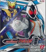 มาสค์ไรเดอร์โฟร์เซ่ Kamen Rider Fourze Vol.17 (VCD)