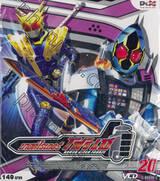 มาสค์ไรเดอร์โฟร์เซ่ Kamen Rider Fourze Vol.20 (VCD)