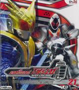 มาสค์ไรเดอร์โฟร์เซ่ Kamen Rider Fourze Vol.21 (VCD)