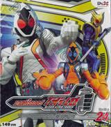 มาสค์ไรเดอร์โฟร์เซ่ Kamen Rider Fourze Vol.24 (VCD)