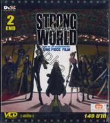 วันพีซ เดอะ มูฟวี่ ผจญภัยเหนือหล้าท้าโลก สตรองเวิลด์ : One Piece Film The Movie - Strong World Vol.02 END (VCD)