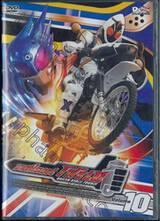 มาสค์ไรเดอร์โฟร์เซ่ Kamen Rider Fourze Vol.10 (DVD)