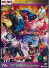 อุลตร้าแมนแม็กซ์ Ultraman MAX + อุลตร้าแมนเมบิอุส Ultraman Mebius Vol.06 (DVD)