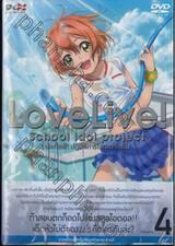 LoveLive! School idol project เลิฟไลฟ์! ปฏิบัติการไอดอลจำเป็น Vol.04 (DVD)