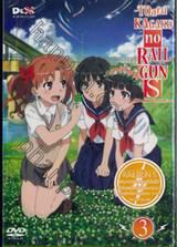 TOaru KAGAKU no RAILGUN S เรลกัน แฟ้มลับคดีวิทยาศาสตร์ เอส Vol.03 (DVD)