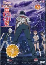 TOaru KAGAKU no RAILGUN S เรลกัน แฟ้มลับคดีวิทยาศาสตร์ เอส Vol.05 (DVD)