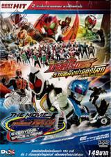 มาสค์ไรเดอร์ รวมพลังผ่ามิติกู้โลก Let's Go Kamen Riders + มาสค์ไรเดอร์ โฟร์เซ The Movie Everyone, Space is Here! (DVD)