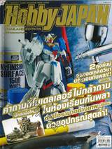HOBBY JAPAN Thailand Edition 2017 Issue 060 คำถามที่โมลเดลเลอร์ไม่กล้าถามในห้องเรียนกันพลา