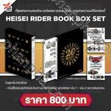 หนังสือรวมอุปกรณ์แปลงร่างมาสค์ไรเดอร์ ยุคเฮย์เซย์ เล่ม 01 - 02 (Box Set)