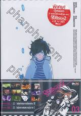 Devil Survivor เดวิลเซอร์ไวเวอร์ 2 the animation Vol.03 (DVD) (Boxset)