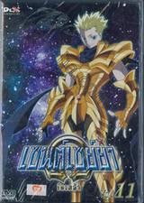 Saint Seiya Ω Omega เซนต์เซย์ย่า โอเมก้า Vol.11 (DVD)
