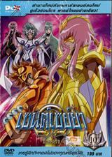 Saint Seiya Ω Omega เซนต์เซย์ย่า โอเมก้า Vol.10 (พากย์ไทยอย่างเดียว) (DVD)