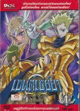 Saint Seiya Ω Omega เซนต์เซย์ย่า โอเมก้า Vol.11 (พากย์ไทยอย่างเดียว) (DVD)