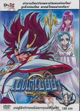 Saint Seiya Ω Omega เซนต์เซย์ย่า โอเมก้า Vol.13 (พากย์ไทยอย่างเดียว) (DVD)